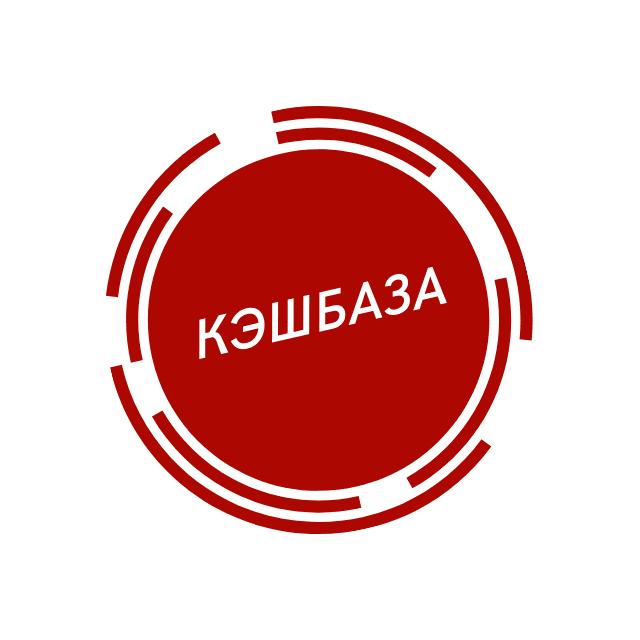 КэшБаза